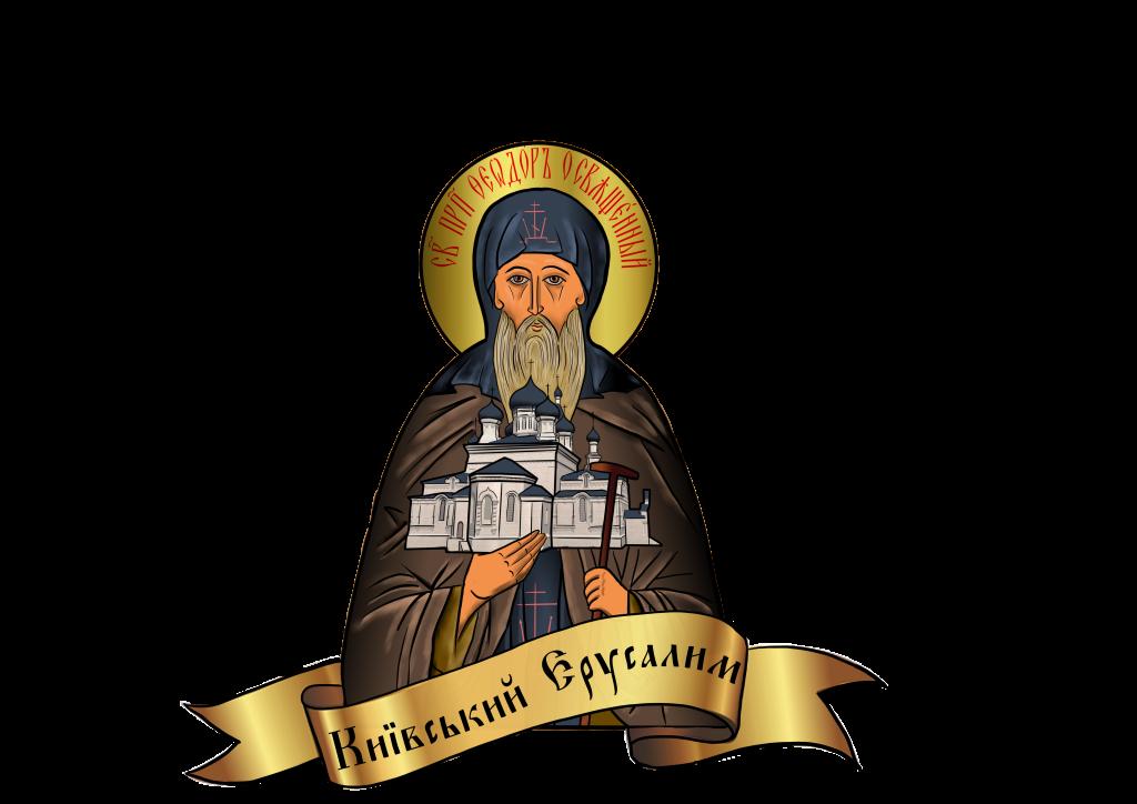 Прп. Феодор Освященный