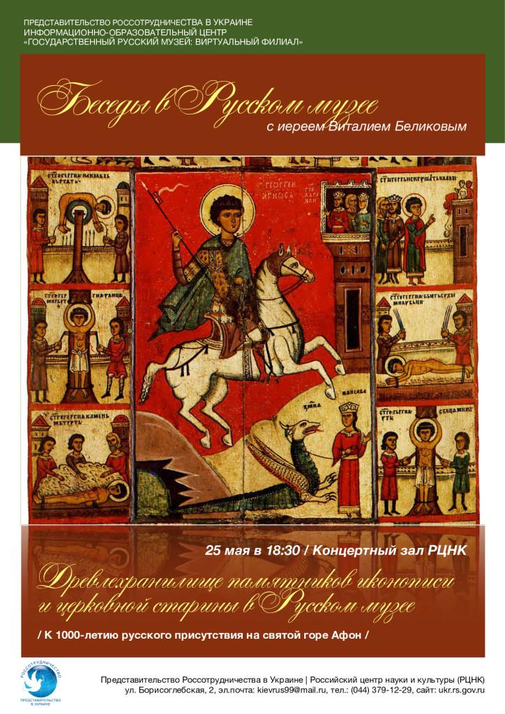 Древлехранилище памятников иконописи и церковной старины в Государственном