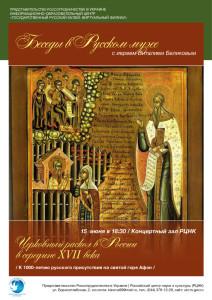 Церковный раскол в России в середине XVII века